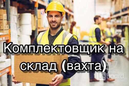 Комплектовщик в Транспортную Компанию Вахта в Домодедово