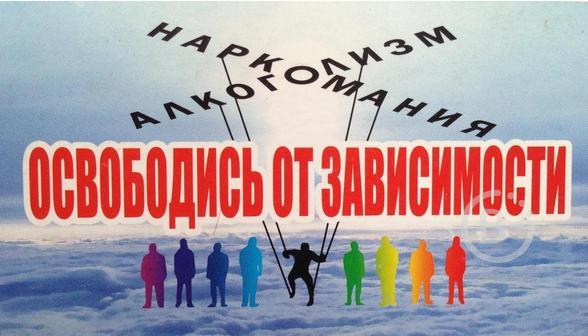 Восстановительные центры Краснодара для нуждающихся и зависимых