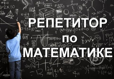 Репетитор по математике 1-9 классов