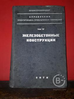 Промстрнойпроект. Справочник проектировщика промышленных сооружений. Том IV.