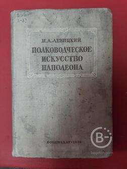 Н.А. Левицкий Полководческое искусство Наполеона.