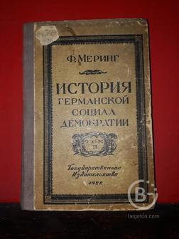 Меринг Ф. История Германской социал демократии. 2-й том.