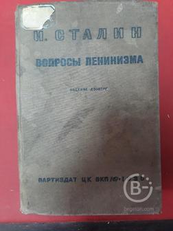 Сталин И. Вопросы Ленинизма. 10-е издание