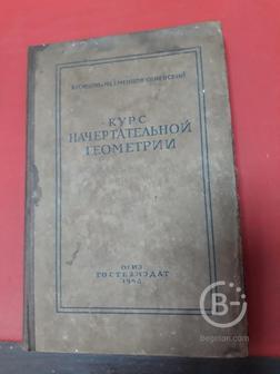 Гордон В. Курс начертательной геометрии. 5-е издание.