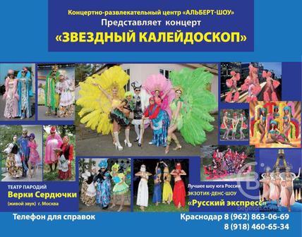 Организация праздников,цыгане,медведь,Сердючка,детские праздники,шоу балет,танец живота,дискотека,ростовые куклы,кубанский ансамбль,аниматоры.