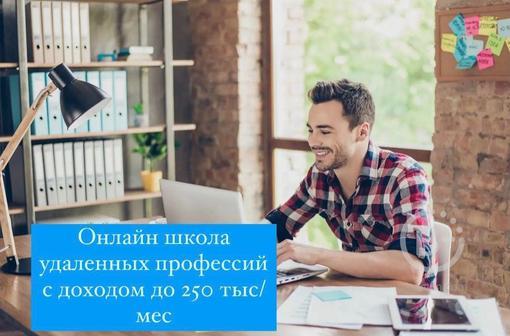Онлайн школа удаленных професиий