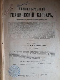 Немецко - Русский технический словарь. Сост: Коренбилит А.И. 2-е издание.
