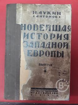 Лукин Н.М. Новейшая история Западной Европы. Выпуск - 1, издание 2.