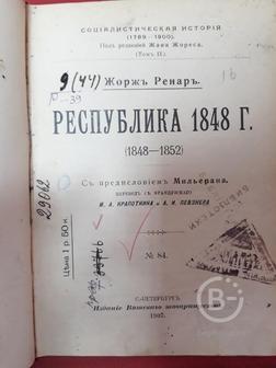 Жорж Ренар. Республика 1848 г.