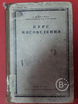 Петров А.М. Курс Мясоведения.
