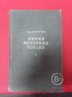 Петров А.Д. Химия моторных топлив.