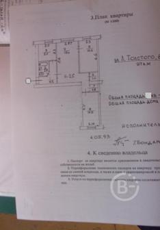 3-х комнатная в центре Севастополя