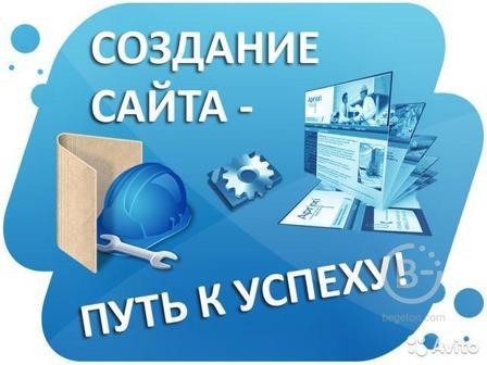 Разработка, продвижение сайтов