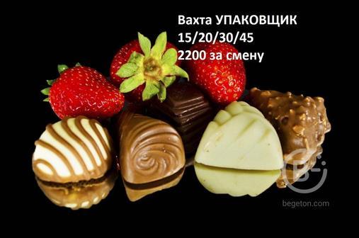 Упаковщица конфет на фабрику вахта 15/20/45/60 Москва бесплатное питание и проживание