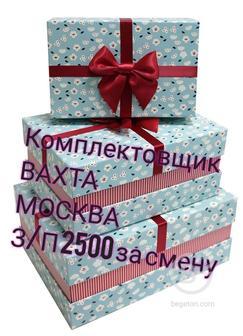 Требуется комплектовщик спортивного инвентаря вахта 15/30/45 Москва бесплатное питание и проживание