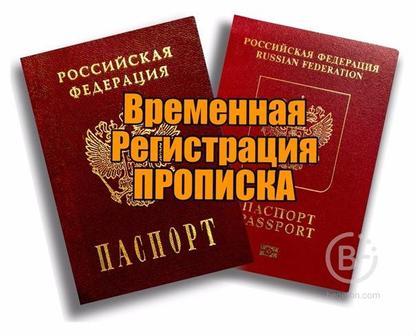 Прописка временная в Екатеринбурге