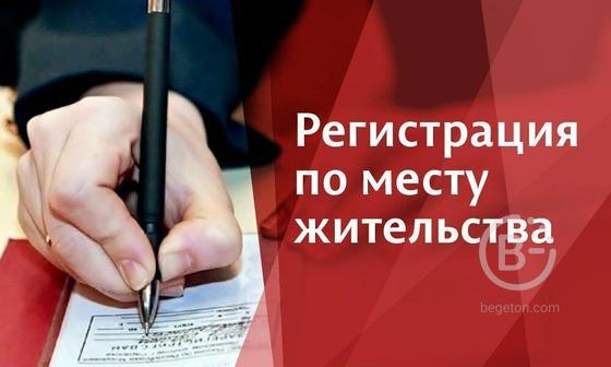 Прописка в Екатеринбурге постоянная