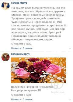 Удивительные способности и знания у Троценко Григория Николаевича