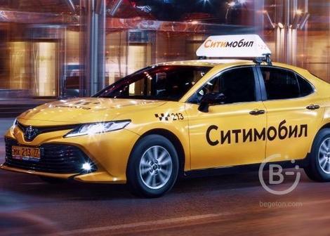 Работа в такси Сити-Мобил