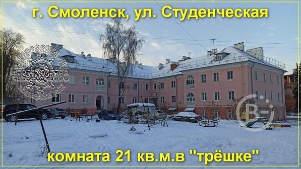 Комната 21кв.м., в 3х комнатной квартире, в центре г. Смоленск