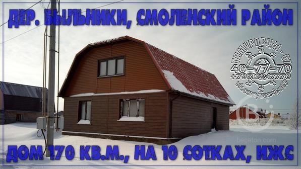 Качественный дом 170 кв.м., на 10 сотках, для ИЖС, Быльники