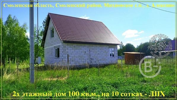 Дом 100 кв.м. на зем.участке 10 сот.(ЛПХ), все коммуникации