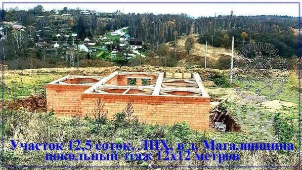 Участок 12,5 соток, ЛПХ, с цокольным этажом,в д. Магалинщина