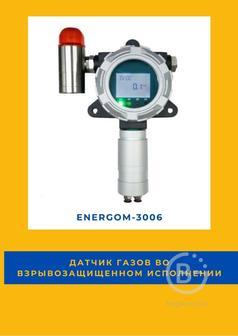 Датчик газов во взрывозащищенном исполнении EnergoM-3006