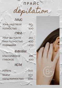 шугаринг/воск