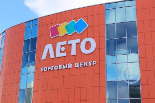 Торговые площади в ТЦ «Лето» г. Пермь