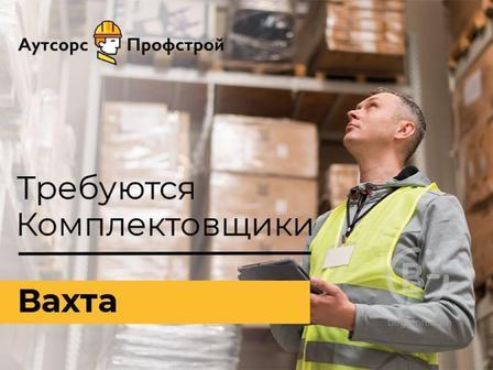Сборщик - Комплектовщик ВАХТА
