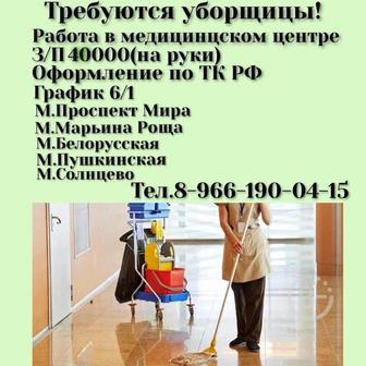 Уборщица в мед. центр