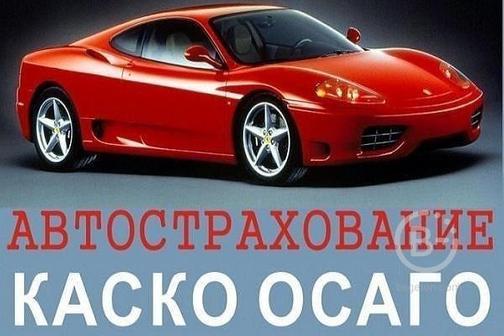 ОСАГО/КАСКО без доп. услуг.