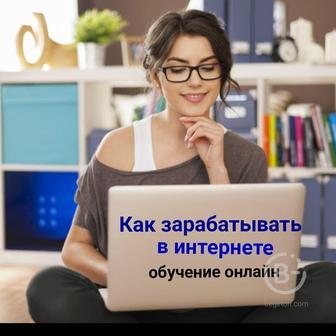 Обучение онлайн бизнесу бесплатно
