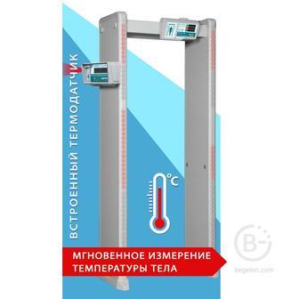 Арочный металлодетектор БЛОКПОСТ PC И 18 с измерением температуры тела