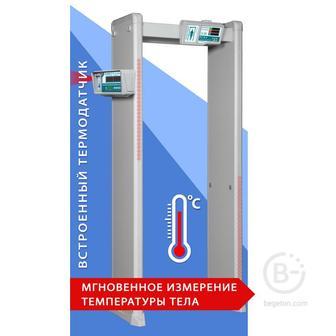 Арочный металлодетектор БЛОКПОСТ PC И 4 с измерением температуры тела