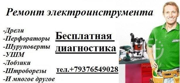 Ремонт Электроинструментов и мелкой бытовой техники
