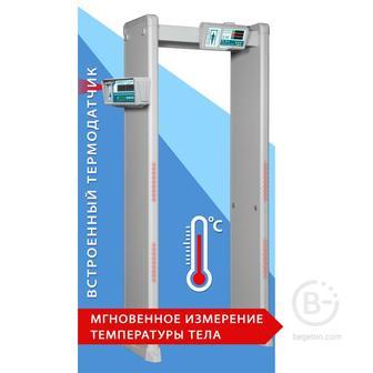 Арочный металлодетектор БЛОКПОСТ РС И 6 с измерением температуры тела