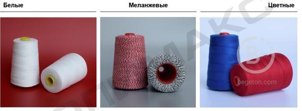 Нитки мешкозашивочные (полиэстер)