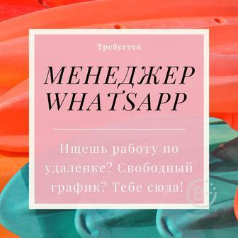 Менеджер в WhatsApp (удалённо)