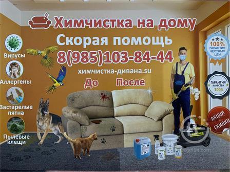 Химчистка,чистка диванов и ковров на дому.
