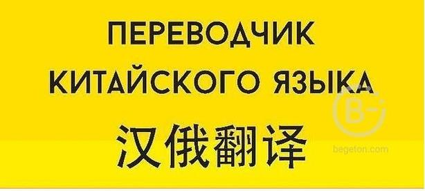 письменный перевод, английский и китайский языки