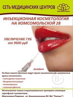 Увеличение губ в Подольске