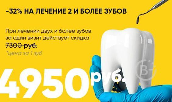 -32% на лечение 2 и более зубов