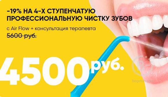 -19% на 4-х ступенчатую профессиональную чистку зубов