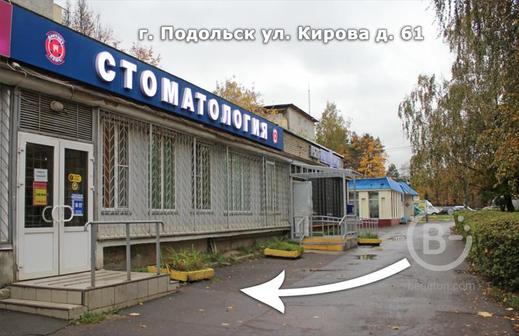 """Контакты стоматологии """"Дантист плюс"""" в Подольске"""