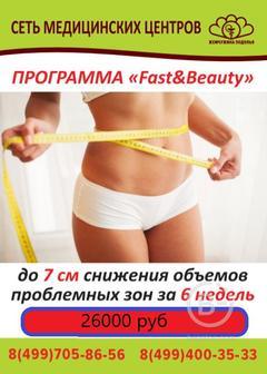Программа коррекции фигуры «Fast & Beauty»