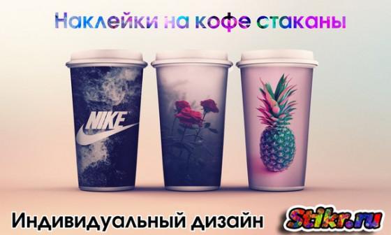 Кофе ,стаканчики