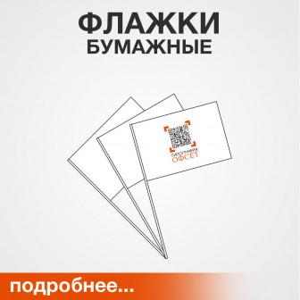 Бумажные флажки с логотипом