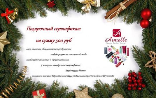 Подарочный сертификат на приобретение любой продукции Armelle
